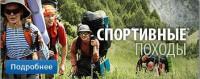 Спортивные походы - КСП Спутник