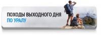 Походы выходного дня по Уралу - КСП Спутник